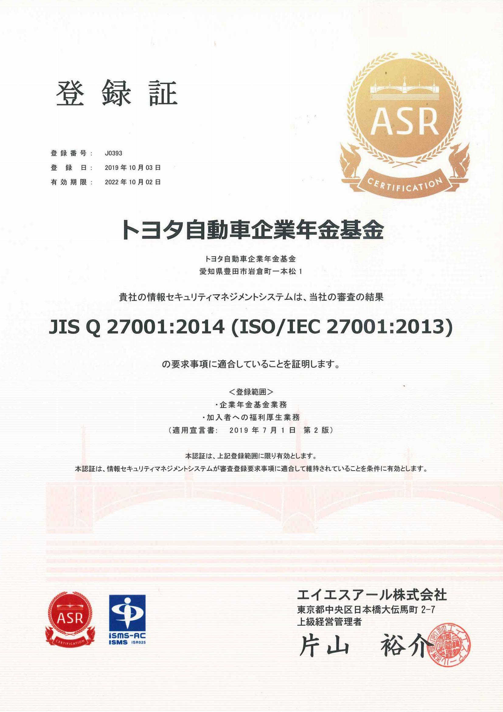 ISO27001登録証